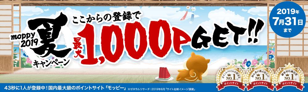 モッピーの新規入会キャンペーン2019年7月版(大)