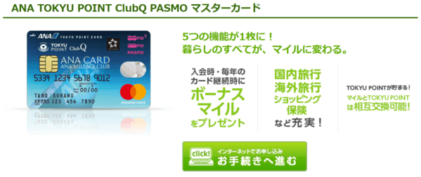 ANA TOKYU POINT ClubQ PASMO マスターカードの申し込みページ