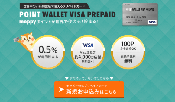 モッピーのPOINT WALLET VISA PREPAIDカード