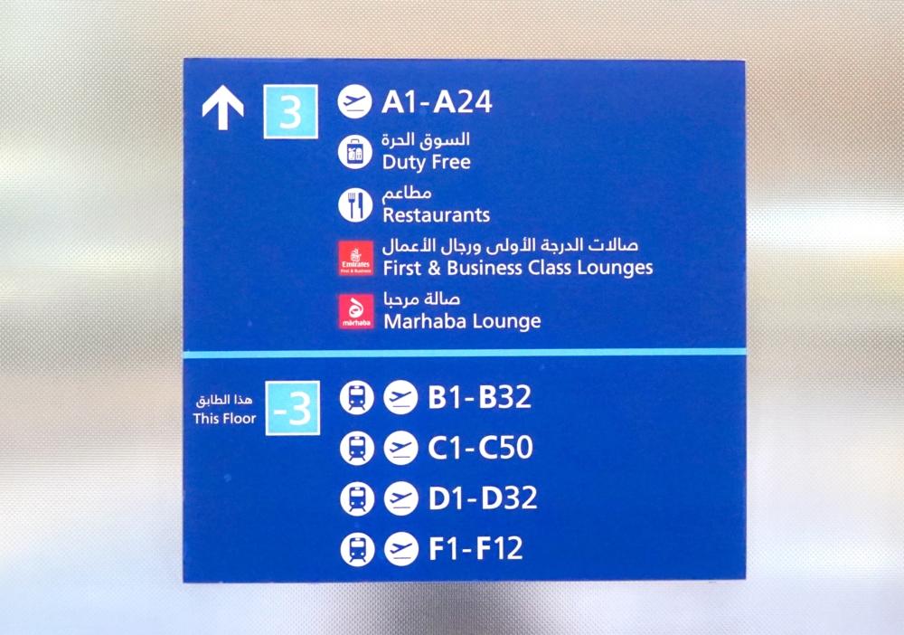 ドバイ国際空港コンコースAへの移動方法