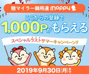 モッピー新規入会キャンペーン2019年9月版の登録バナー