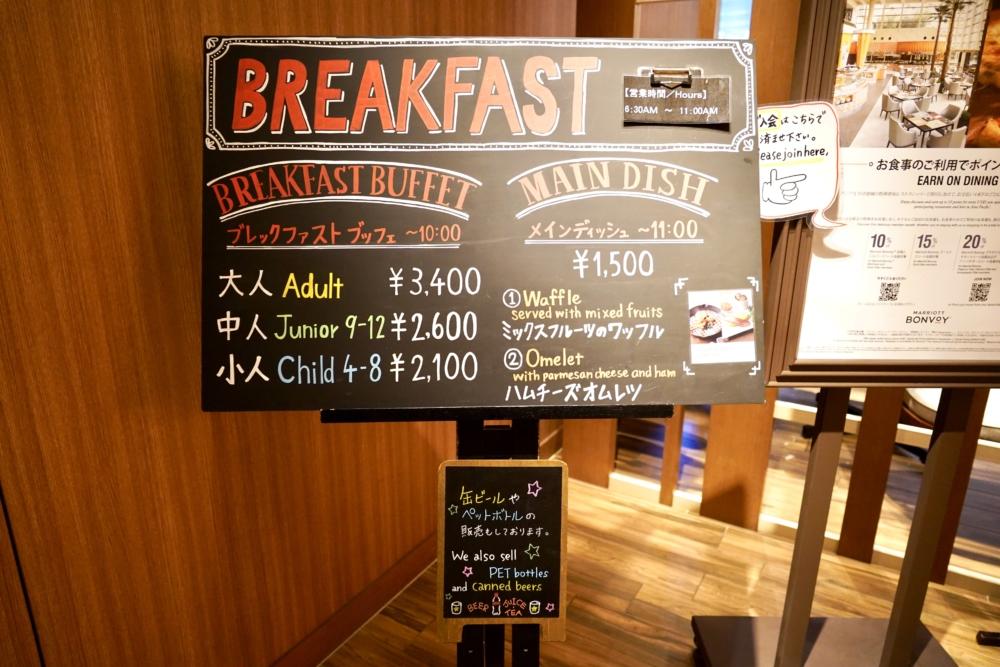 シェラトン・グランデ・トーキョーベイ・ホテル/ガレリアカフェの朝食メニュー