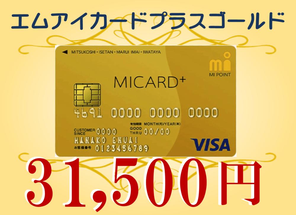 ECナビのエムアイカードプラスゴールド案件31,500円