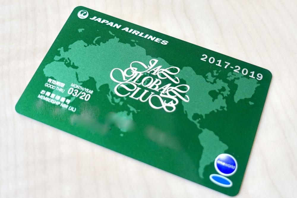 JALグローバルクラブカード