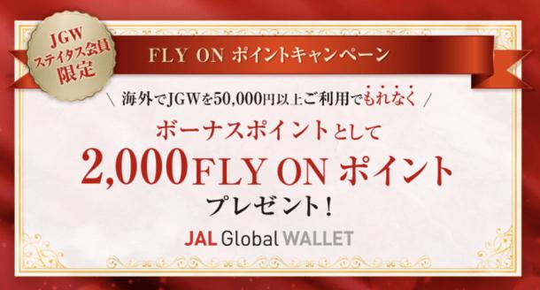 JGWステイタス会員限定! FLY ONポイントキャンペーン