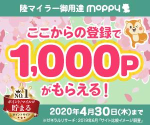 モッピー入会キャンペーンバナー(2020年4月版)