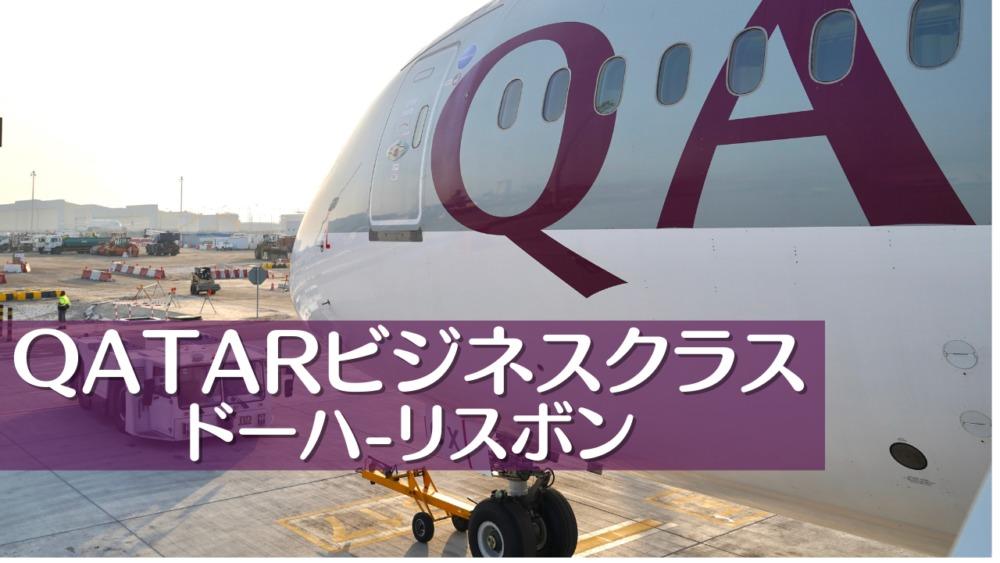カタール航空ビジネスクラス搭乗記〜ドーハ・リスボン