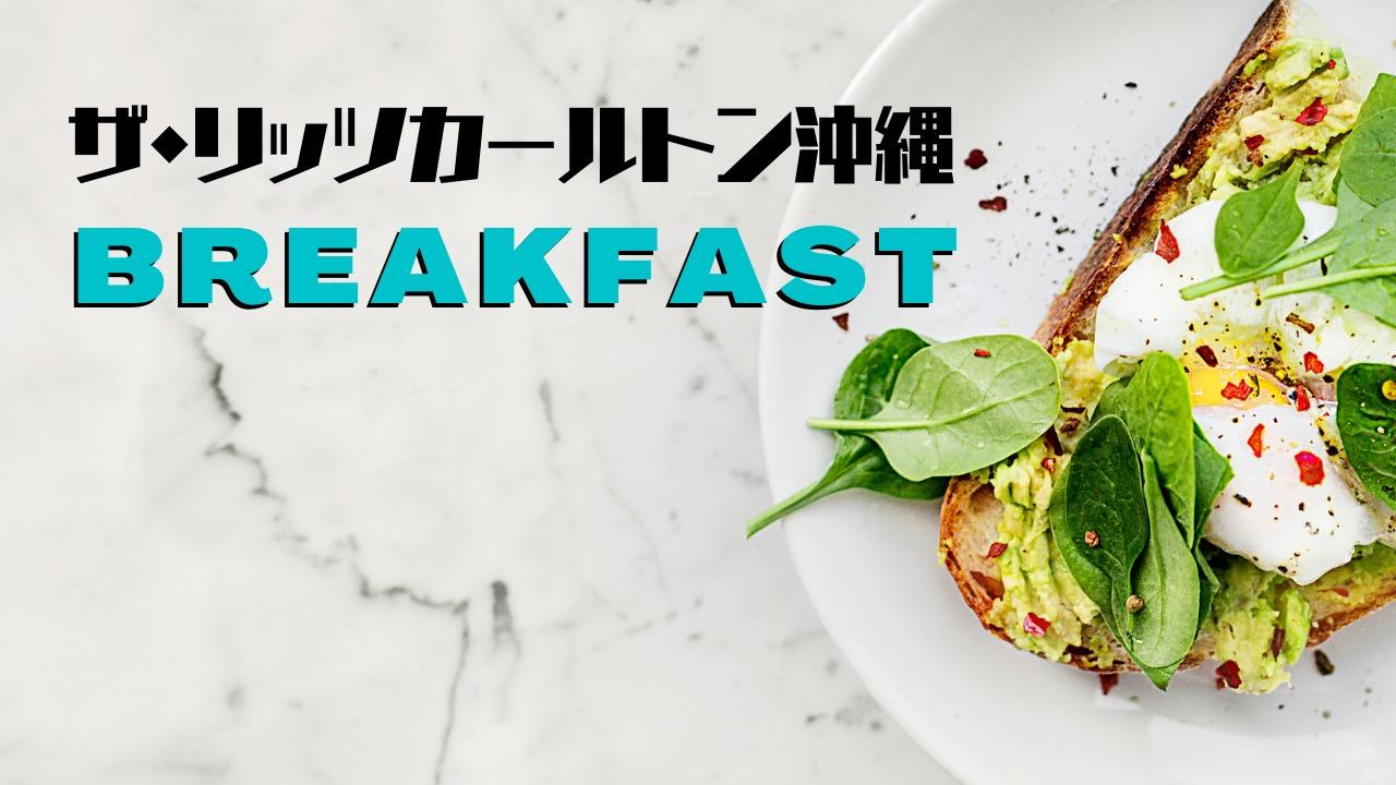 リッツカールトン沖縄の朝食