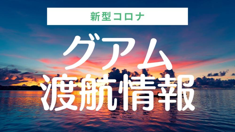 新型コロナ・グアム渡航情報