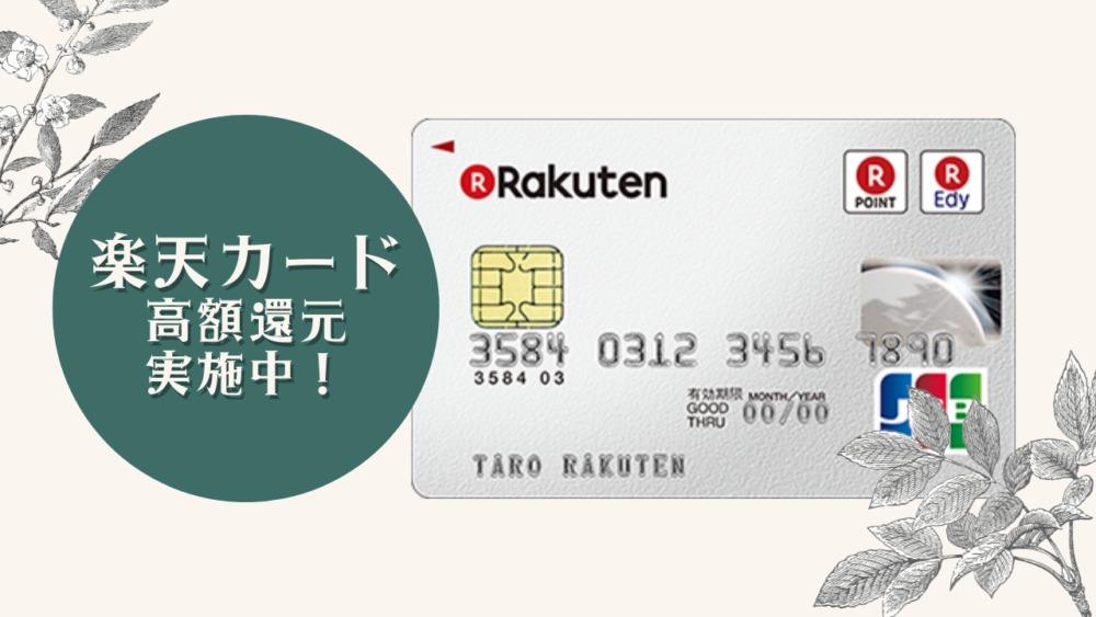 楽天カード高額還元キャンペーン