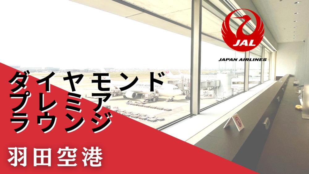 羽田空港JALダイヤモンドプレミアラウンジ