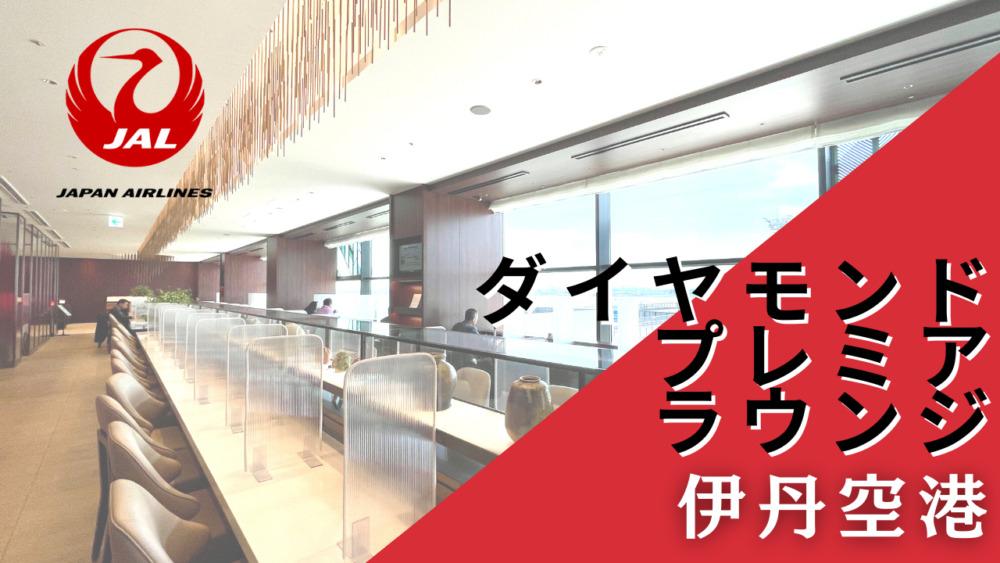 大阪伊丹空港JALダイヤモンドプレミアラウンジ