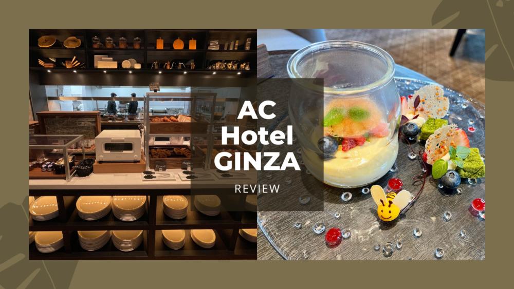 ACホテル東京銀座宿泊記・朝食とカフェ
