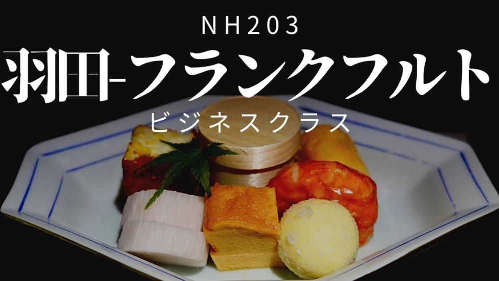 羽田発フランクフルト行きNH203便搭乗記