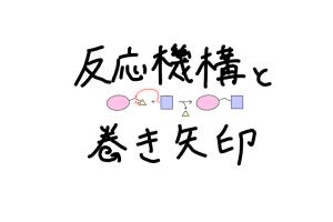 反応機構と巻き矢印