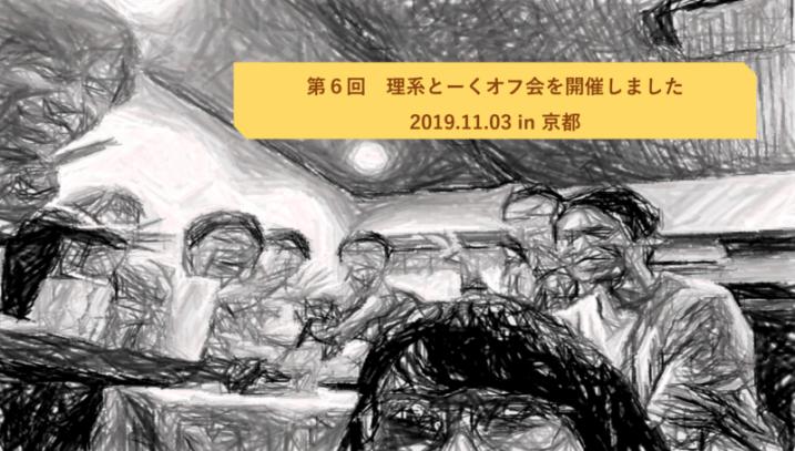 第6回理系とーくオフ会を開催しました in 京都