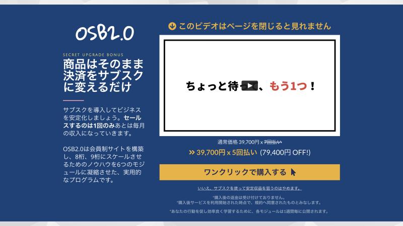 Osb2 upsell paymentplan