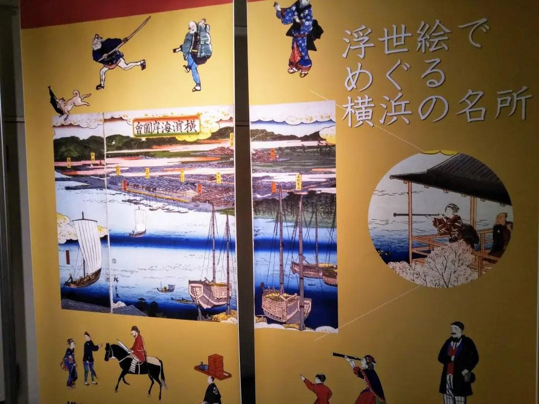 <ぶらり博物館・美術館>名所としての横浜を浮世絵から学ぶ