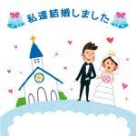 元夫が離婚後1か月で再婚…不倫してたの?慰謝料請求できる?