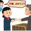 離婚後、入学式卒業式など子供の学校行事への元夫父親参加はどうする?