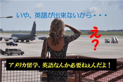 【ダメ絶対】「英語が出来ないから」って留学諦めてる人ってなんなの?