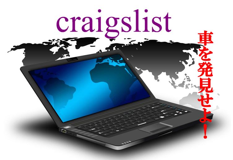 【実践編】Craigslistで良い中古車を探す方法をまとめてみた