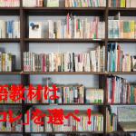 これだけあれば大丈夫!アメリカ留学必携の英語教材3選