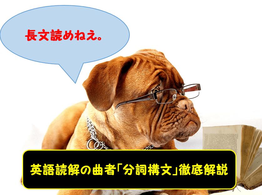 長文が読めないのは大体コイツのせい?英語文法の曲者「分詞構文」を分かりやすく解説