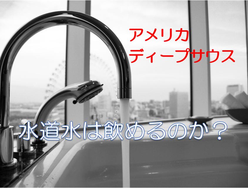 【体を張る】ディープサウスの水道水は本当にヤバいのか?実際に飲んで検証してみた