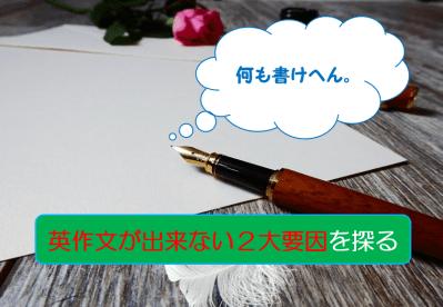 【言葉にできない】日本人が英作文を苦手とする2大原因はコレだ!