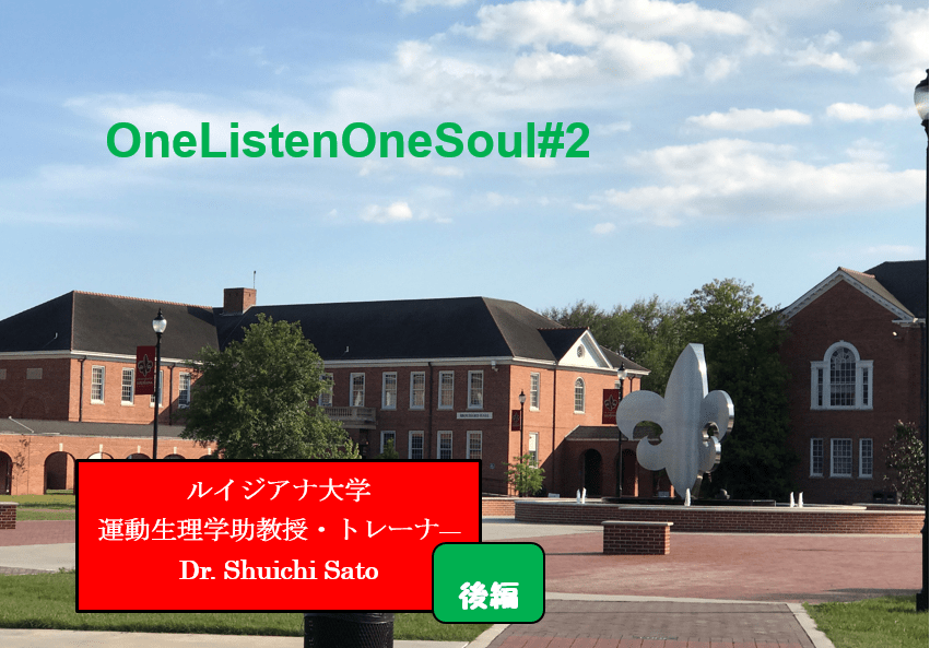 【OneListenOneSoul#2】留学の試練と未来への望み—Shuichi Satoさん【後編】