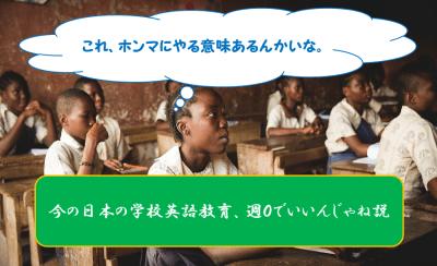 【疑問】現行の日本英語教育システムなら、週0でいいんじゃね説を提唱してみる