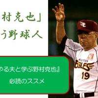 【全員必読】ノムさんこそが野球界のレジェンドだ!「やる夫と学ぶ野村克也」のススメ