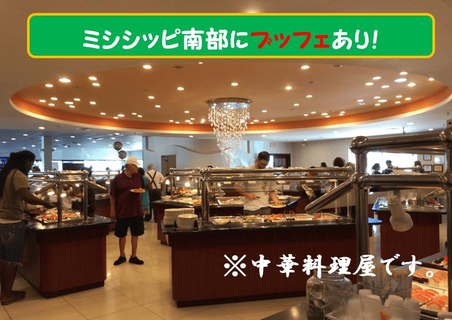 【異文化交流?】パンダを掲げた「本格アジア料理」のブッフェに足を運んだ結果・・・