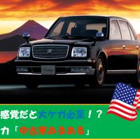 日本の感覚でいくと大ケガ必至!?「アメリカの中古車あるある」10選