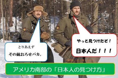 来月のインタビュー企画「ディープサウス日本人編」の裏側。どうやって日本人を探しているの?