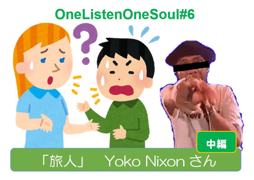 【OneListenOneSoul#6】島国日本見てるかー!「日本の英語」の現状と必要性を考える—Yoko Nixonさん【中編】