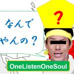 で、なんでインタビューなんかしてんの?OneListenOneSoulとかいうアホ企画を止めない理由