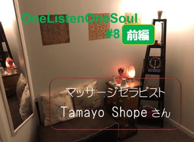 【OneListenOneSoul#8】「お小遣い」から始まったフロリダ暮らし―Tamayo Shopeさん【前編】