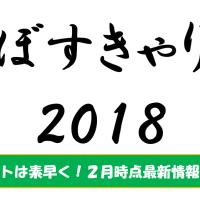【8月追記】ボスキャリ2018、2月1日時点の情報と準備しておくべきことまとめ。