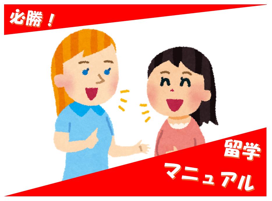 【留学で成功する】必勝!「海外大学留学」成功マニュアル