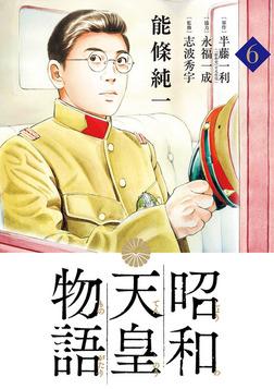 昭和天皇物語(6)-電子書籍