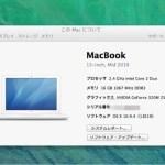 MacBook mid2010のメモリを16GBにしてみた!