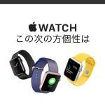AppleWatch2に願うこと