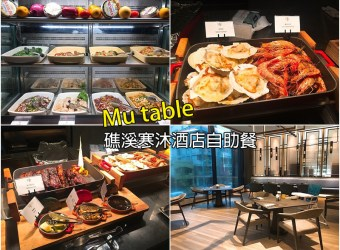 寒沐 mu table │寒沐自助餐 豐富的海鮮饗宴、甜點也有精緻水準的演出- 礁溪寒沐酒店 自助餐餐廳