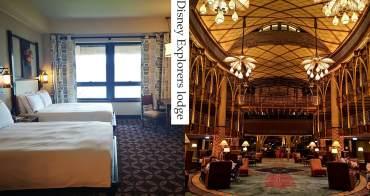 香港迪士尼樂園/ 迪士尼探索家度假酒店/探索家酒店 blog 酒店房間 設施介紹、餐廳、游泳池