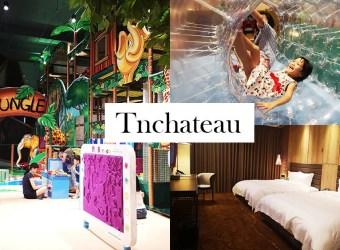 台南親子飯店/夏都城旅安平館 200坪大的親子設施 一房一廳的超大房間!現代與復古的親子文藝飯店