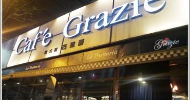 (食)台北市中山區的古拉爵