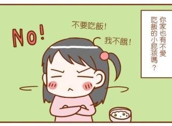 【泡菜】不愛吃飯! 孩子不愛吃飯,怎麼辦?