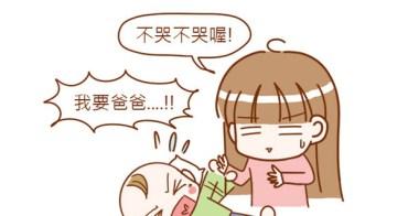 【漫畫】菠菜的催眠曲?